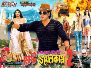 Subashree Ananta Acting By Bangla Movie Most welcome-2