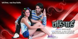 Amar Bodyguard Bengali Movie Reviews & Info