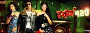 Bengali Movie Khoka 420 Upcoming By Dev, Subahsree & Nusrat