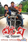 Ghete Gho(2013) Comedy Movie Firstlook & Reviews, image, photo gallery