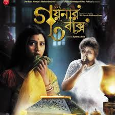 Goynar Baksho Bangla Movie