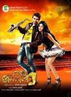 Premleela Bangla Movie Reviews, image, photo