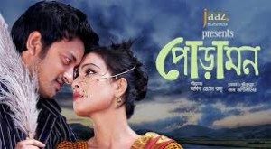 Bangla Movie Poramon Details