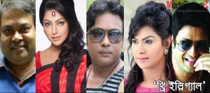 Three Illegal New Bangla Movie