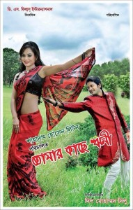 Tomar Kase Rini Bangla Movie By Symon & Toma Mirza