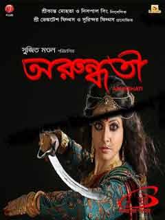 Arundhati (2014) Koel Indraneil Upcoming Bengali Film