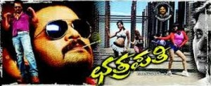 Chatrapathi (2014) Kannada Upcoming Movie