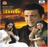 Samadhi Govinda And Ferdous Upcoming Bengali Film