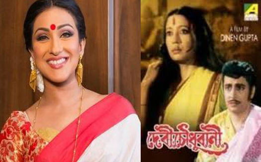 Devi Chaudhurani Bengali Movie By Rituparna Sengupta