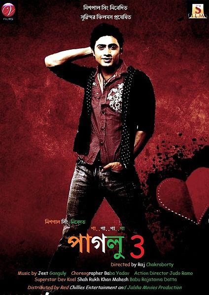 Paglu 3 Shahrukh Khan Anushka Dev And Koel Bengali Movie