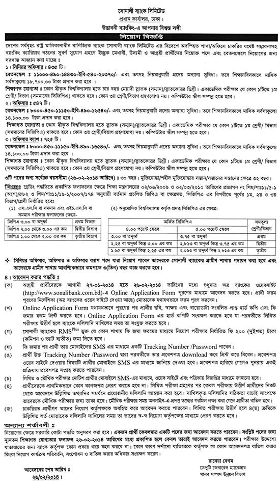Job Circular 2014 Sonali Bank Senior,Officer And Cash Officer
