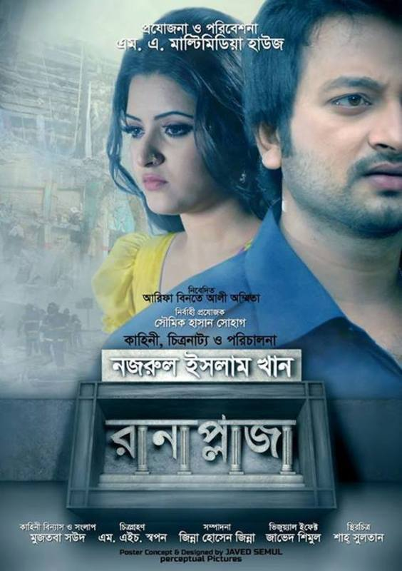 Rana Plaza Bangla Movie