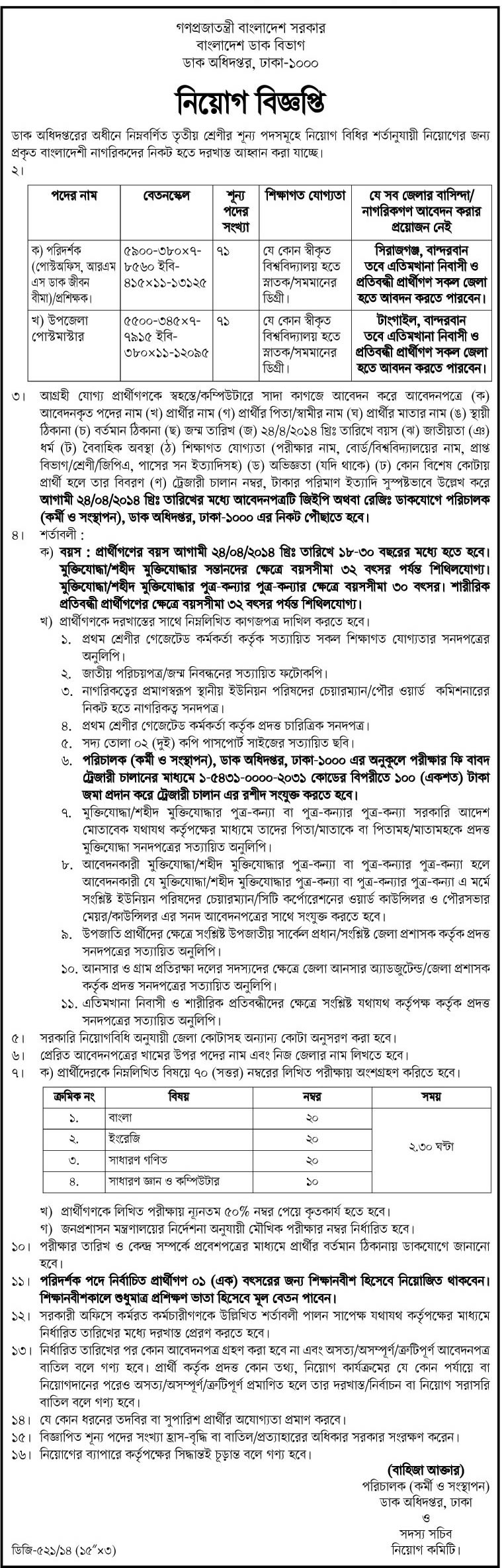 Inspector And Upazila Post Master Job Circular 2014