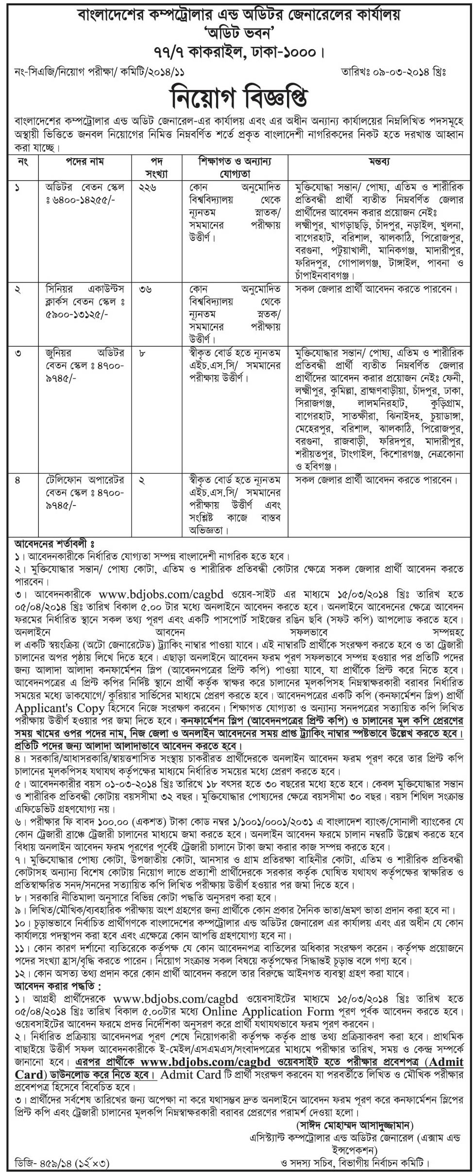 Bangladesh Comptroller & Auditor General Job Application Last Date On 5 April 2014