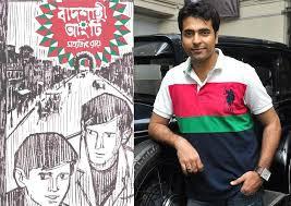 Badshahi Angti Bengali Movie 2014