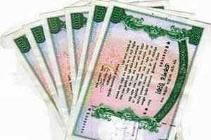75th prize bond 100 Taka lottery result 2014 In Bangladesh