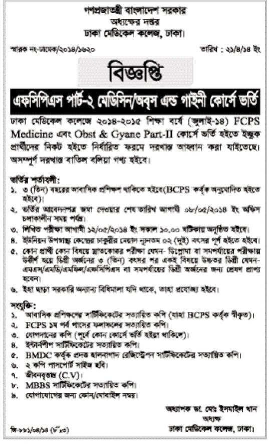 FCPS Medicine Obst & Gyane Part 2 Admission 2014-15
