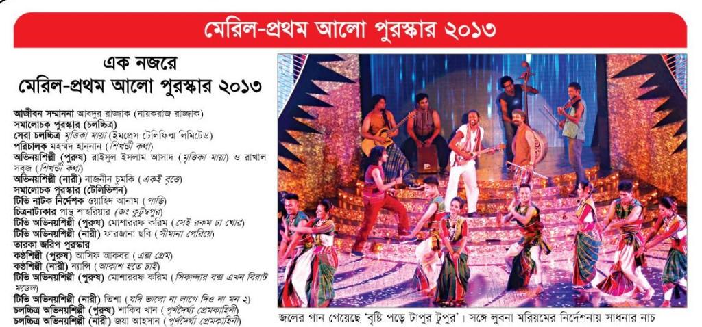 Meril Prothom Alo Award 2014