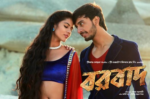 Borbaad Upcoming Bengali Movie By Bonny & Rittika