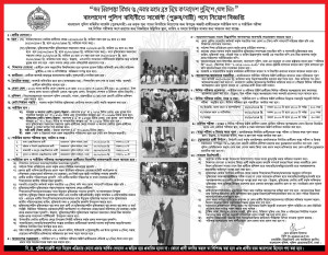 Bangladesh police Sergeant Job Circular And Exam Result 2014