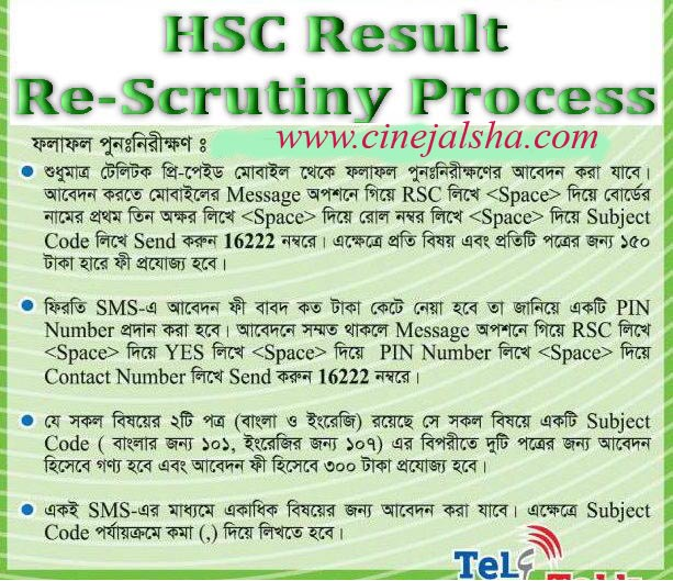 HSC And Alim Recheck Result 2014