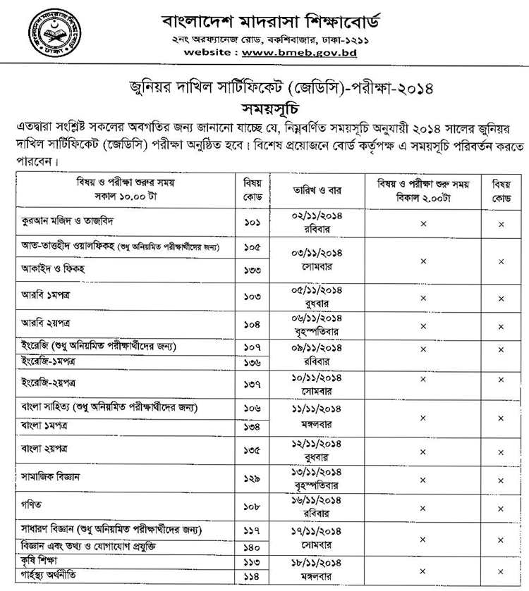 JSC And JDC Exam Routine 2014