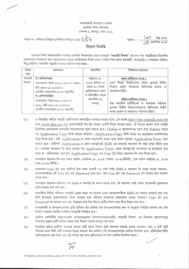 Primary Assistant Teacher Job Notice 2014