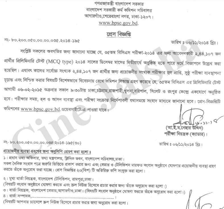 35th BCS Online apply preliminary exam date & Seat Plan