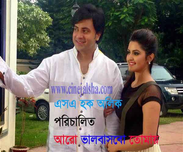 Aro Valobasbo Tomay Bangla Movie By Shakib Khan & Porimoni