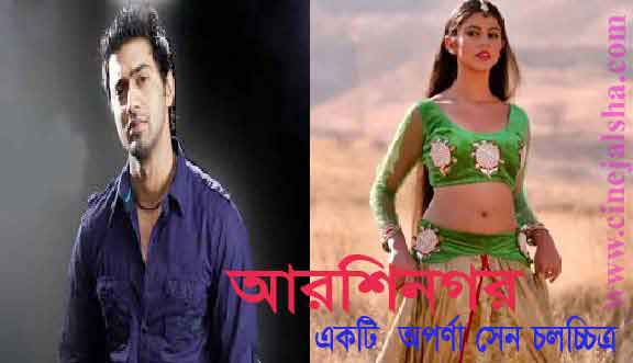 Arshinagar (2015) Bangla Movie By Dev & Ritika Sen