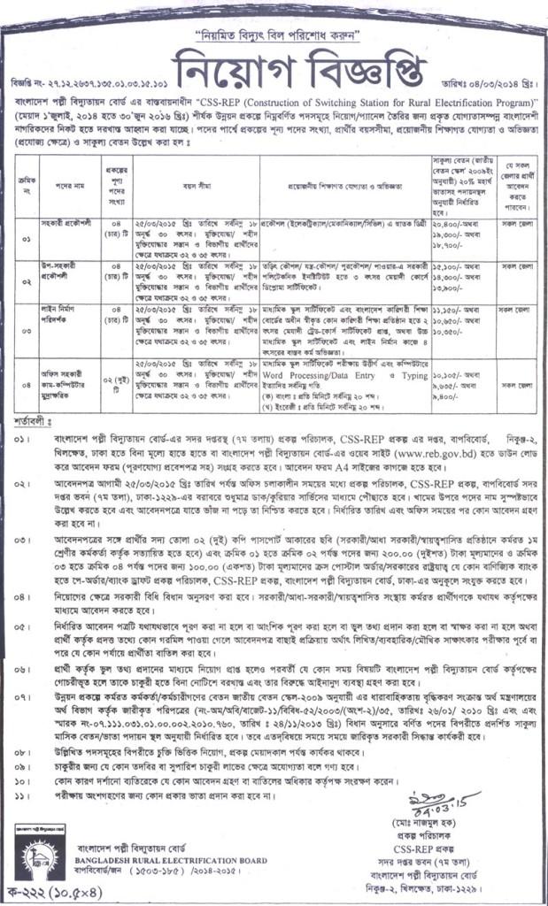 Bangladesh Palli Bidyut Job Circular 2015