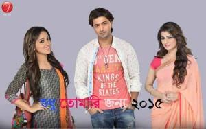 Sudhu Tomari Jonno Dev, Srabanti & Mimi Bengali Movie
