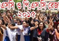 PSC Result 2015 Dhaka, Jessore, Rajshahi, Sylhet, Barisal Board