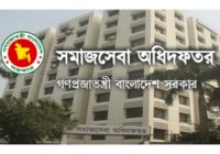 Department of Social Services Job Circular 2018