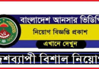 Ansar VDP & Village Defense 183 Post Job Circular 2018
