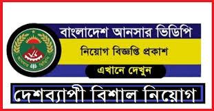 Ansar VDP Job Circular 2018, Total Post 183
