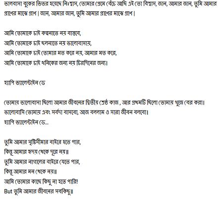Bengali Quotations of Happy Valentines Day 2018