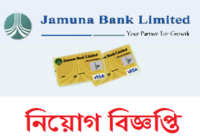 Download Jamuna Bank Job Circular 2018