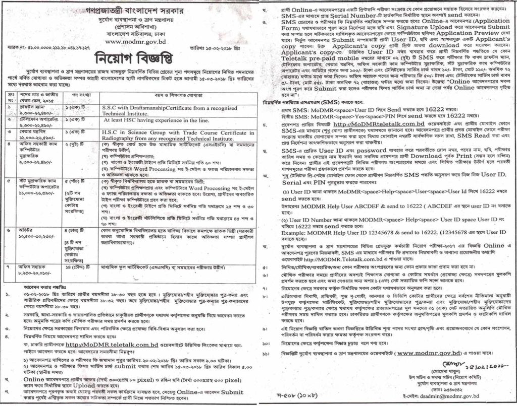 Ministry Of Disaster Management and Relief Job Circular 2018