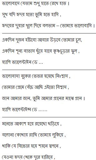 Bengali Quotations of Happy Valentines Day