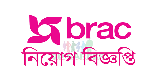 BRAC International Job Circular 2018
