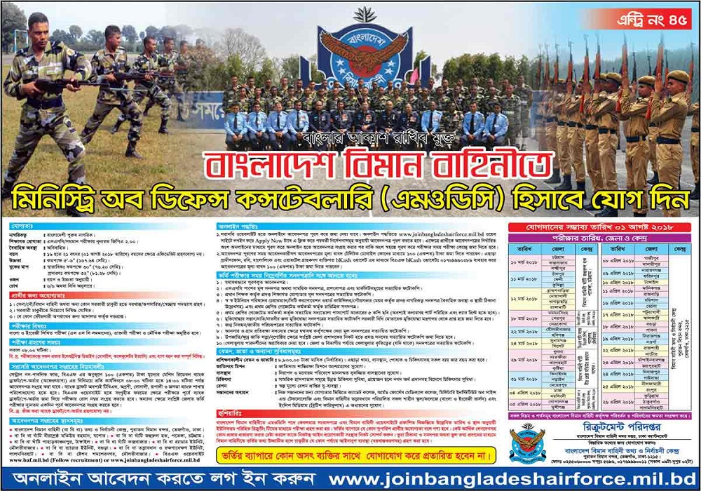Download Bangladesh Air Force Job Circular 2018
