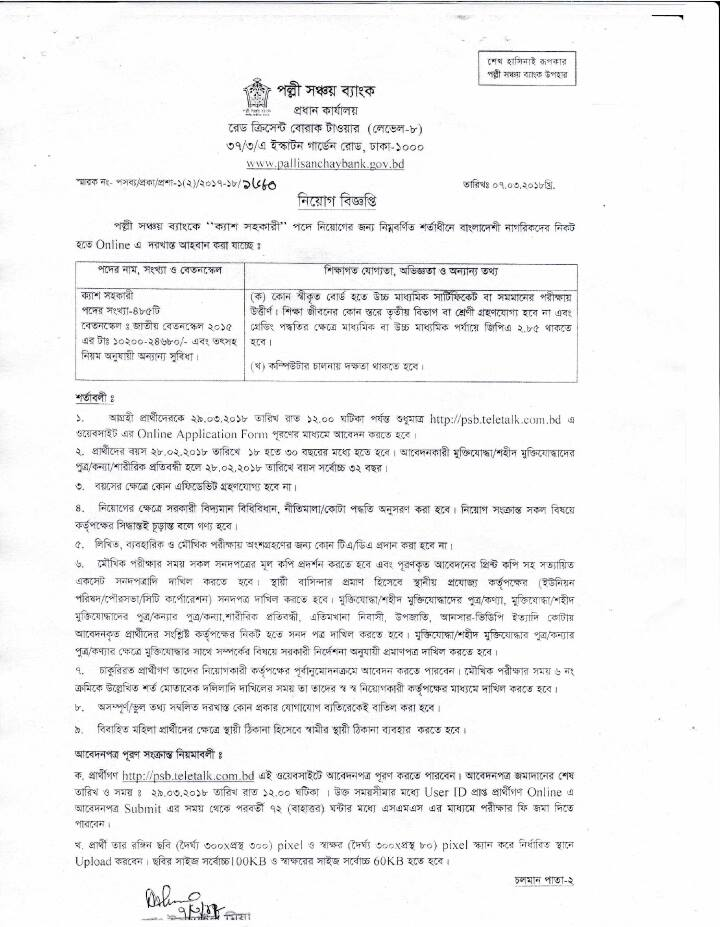 Download Palli Sanchay Bank Cash Assistant Job Circular 2018