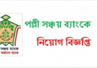 Palli Sanchay Bank Cash Assistant Job Circular 2018