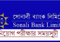 Sonali Bank Exam Date, Seat Plan & Admit Card 2018