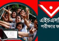 hsc result 2019 by online