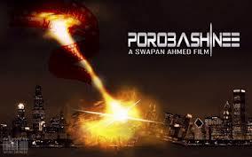 Porobashini Bangla Science Fiction Movie