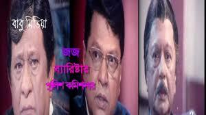 Judge Barrister Police Commissioner Bangla movie,image,wallpaper