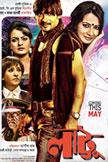 Latto Bangla Movie Reviews,Image, Poster