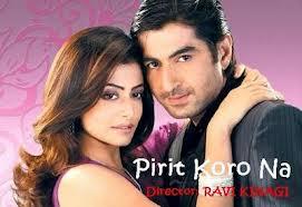 Bangla movie Pirit Koro Na Info